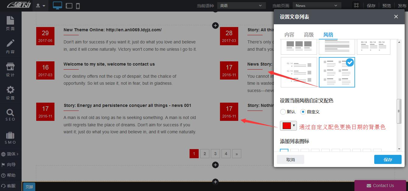 文章列表新增一种日期带背景的风格.jpg