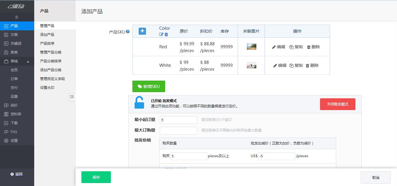 添加产品SKU.jpg
